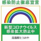 東京都の感染防止徹底宣言ステッカー発行店