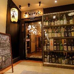 宮城の郷土料理 個室×おかげ家 仙台本店