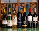店主がこだわり抜いて選んだワインは2100円~と最高コスパ!