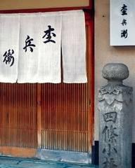 京料理 杢兵衛(もくべえ)