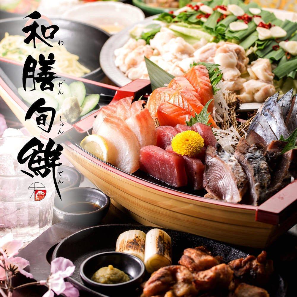 個室居酒屋 稚內漁港×稚內牧場 田町店
