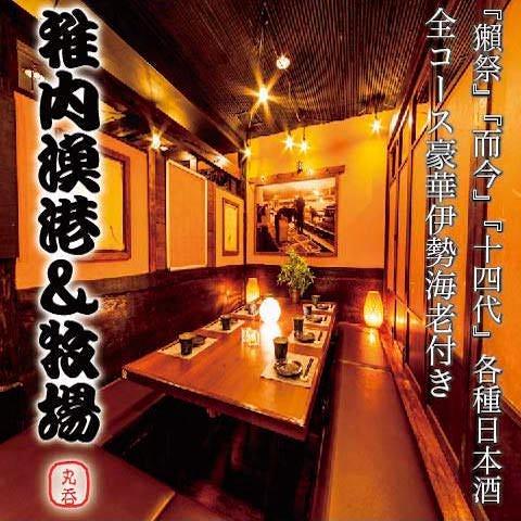 個室居酒屋 稚内漁港×稚内牧場 田町店