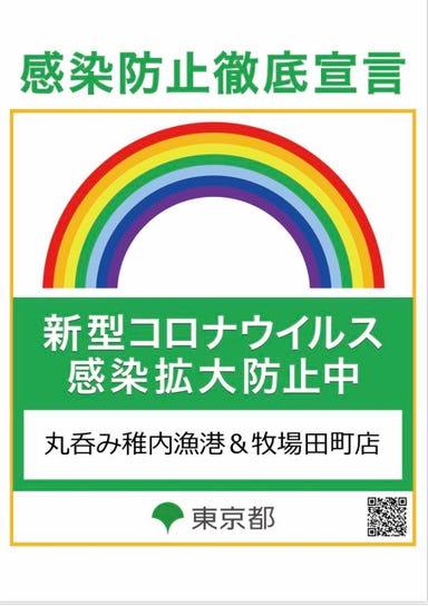 個室居酒屋 稚内漁港×稚内牧場 田町店 メニューの画像
