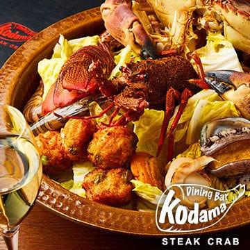 ダイニング バル コダマ Steak Crab