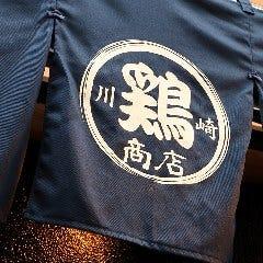 川崎 鶏商店