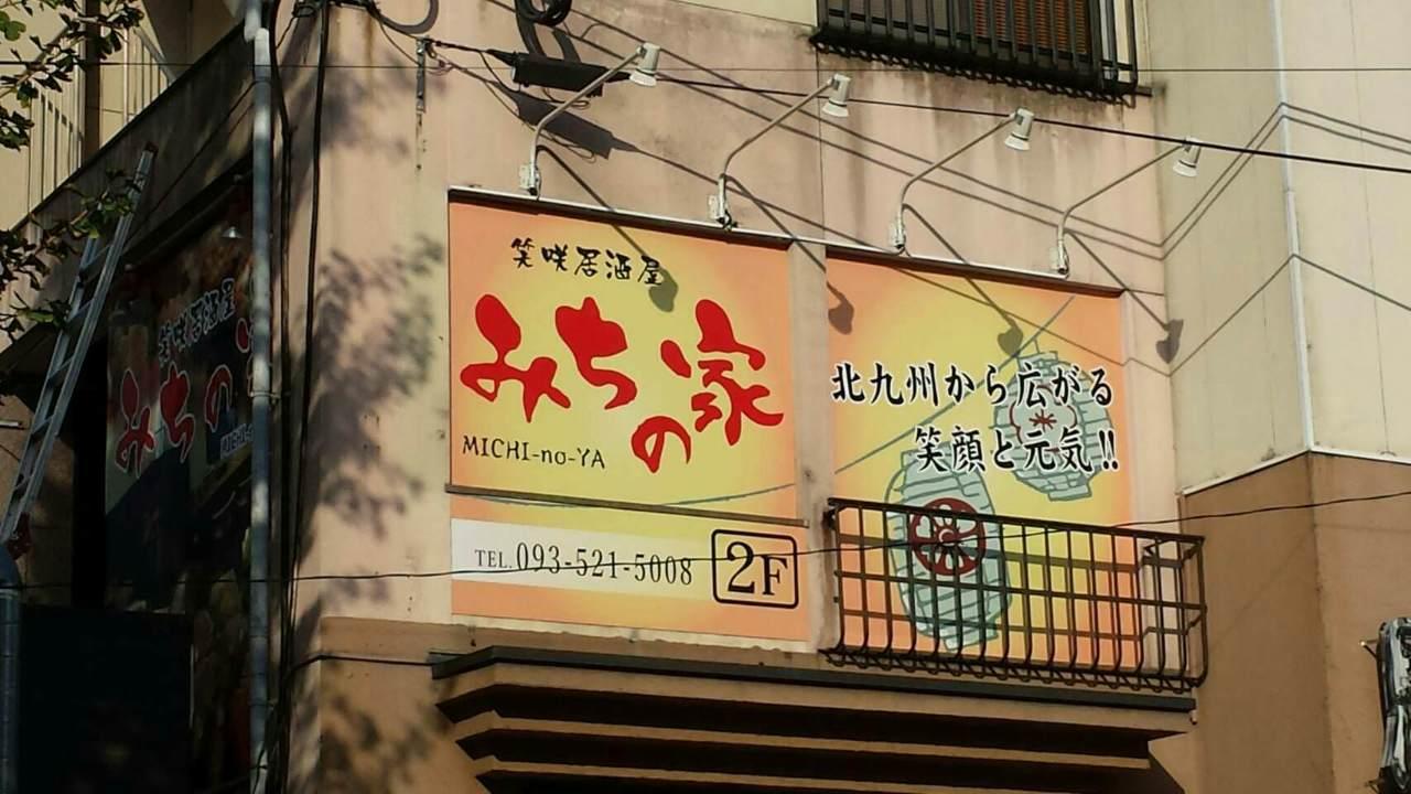 小倉駅 徒歩5分!地物グルメを堪能!