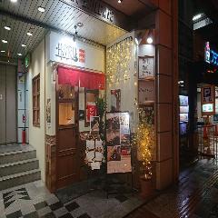 鉄板焼居酒屋HARU