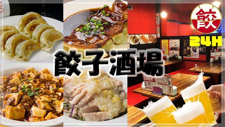 24時間 餃子酒場 高田馬場店