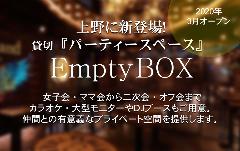 Empty BOX 上野店 (エンプティーボックス)