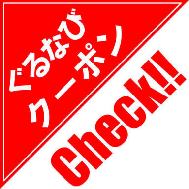 三九厨房 赤坂3号店 メニューの画像
