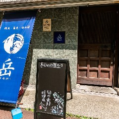 個室居酒屋 岳‐はなれ‐ 武蔵小杉