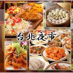 台湾料理 食べ放題 台北夜市 池袋本店