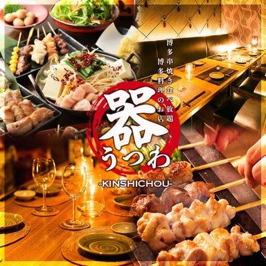 博多串焼き食べ放題 博多料理の店 器 錦糸町店  店内の画像
