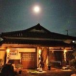 輝く満月に照らされた当店。夜も趣があります。