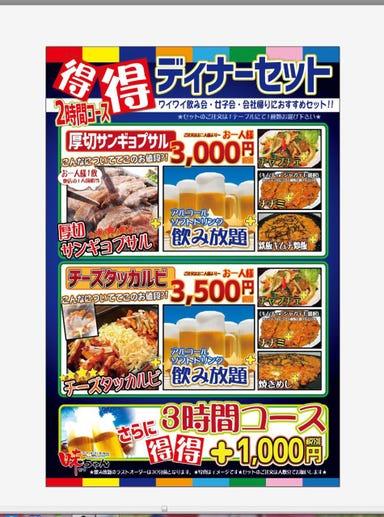 コリアンキッチン 味ちゃん  コースの画像