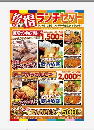 コリアンキッチン 味ちゃん  メニューの画像