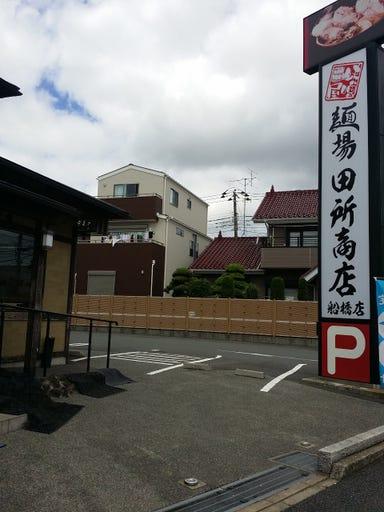 麺場 田所商店 船橋店 こだわりの画像