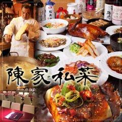 陳家私菜(ちんかしさい) 有楽町店