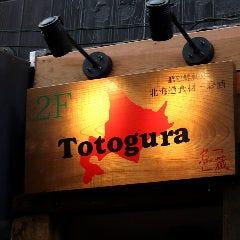 北海道食材・お酒 Totogura(ととぐら)