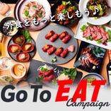あいち食事券も使えます♪当店はGo To Eat キャンペーン対象店!