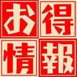 ◇◆主役・幹事様がお得◆◇ 6名様以上のコース利用で【最大2名様無料】♪