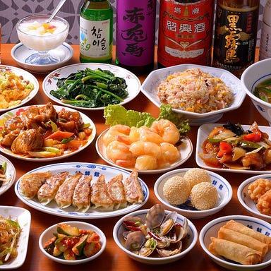 台湾料理 味鮮館 瀬戸山口本店 コースの画像