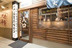 やるきホルモン 新宿西口店