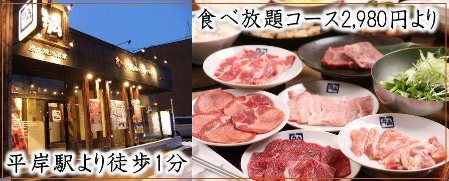 炭火焼肉酒家 牛角 平岸店