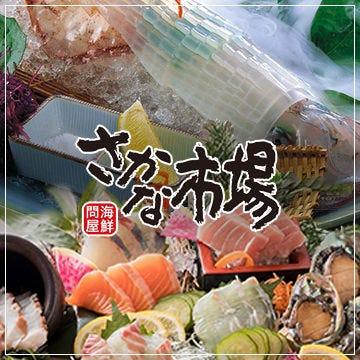 さかな市場 小倉魚町店