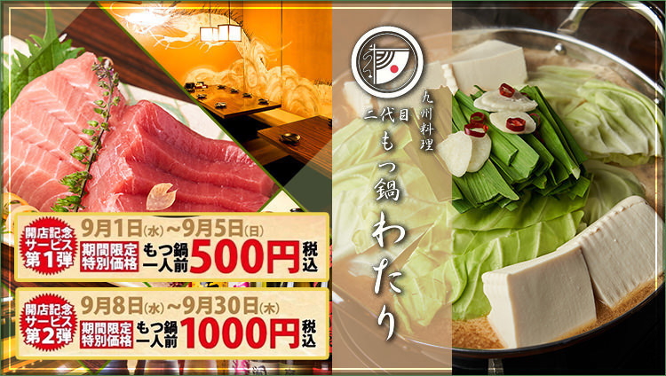 九州料理 二代目もつ鍋わたり 立川