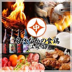なかの食鶏 江坂店