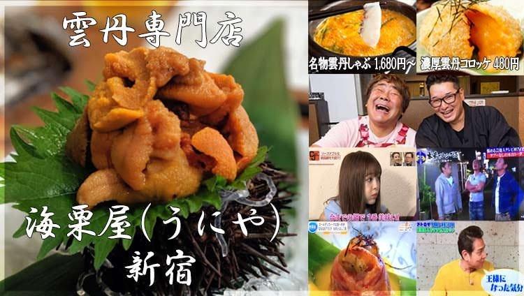 海栗屋(うにや)新宿 雲丹専門店