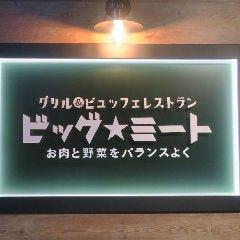 グリル&ビュッフェレストラン ビッグ・ミート