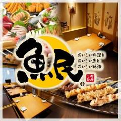 魚民 帯広平原通店
