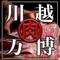 川越肉万博 食べ放題&個室レストラン 半蔵 川越本店