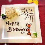 【記念日・誕生日会・その他お祝いに】クーポン利用でメッセージプレートプレゼント♪♪(要前日まで予約)