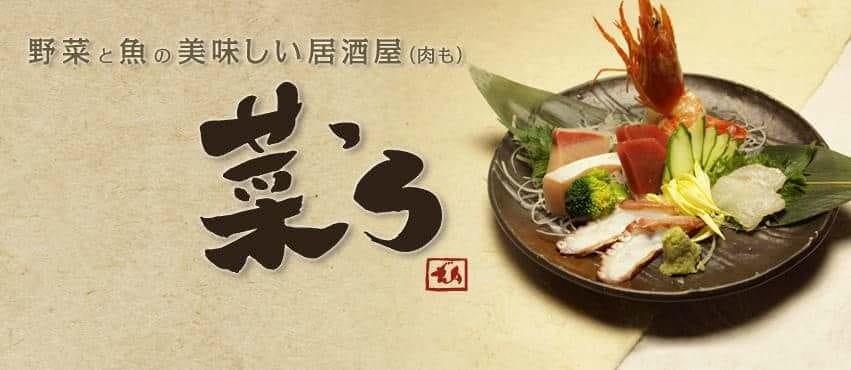 菜's ‐サイズ‐ 岡山駅西口店
