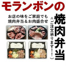 ◆自慢の肉をテイクアウトでも!!