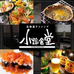 小樽食堂 国立店