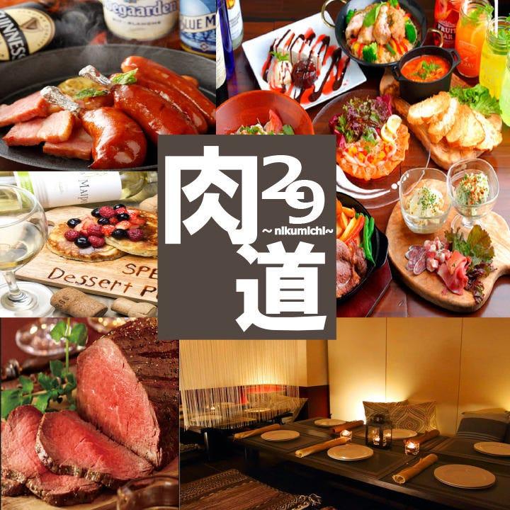 肉バル 肉道〜nikumichi〜 新宿東口店