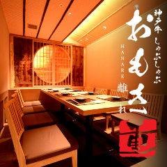 神戸牛 個室会席 おもき 離れ
