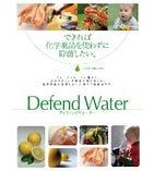 グレープフルーツの種から作られた、人に最も安全な除菌水ディフェンドウォーターで「常時空間除菌」