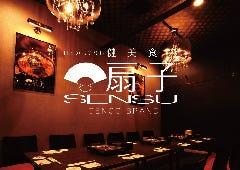 個室居酒屋 SENSU 藤枝