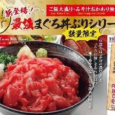【復活!!】本まぐろ中落ち丼 Special Tuna Rib Bowl
