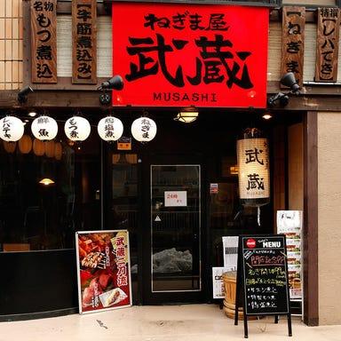 ねぎま屋 武蔵 葛西店 店内の画像