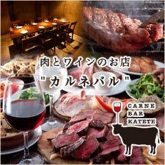 熟成肉 肉バル CARNE BAR KATETE 大門店