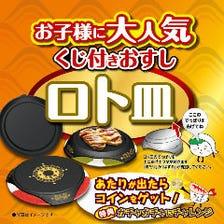【お子様に大人気】ロト皿実施中!