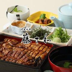 日本料理 藤さわ