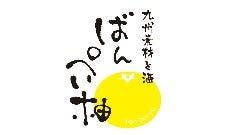 もつ鍋と九州料理 ばんぺい柚 秋葉原UDX店