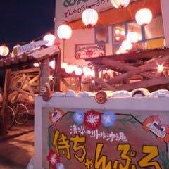 沖縄居酒屋 侍ちゃんぷる 清水店
